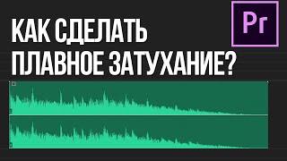 Как сделать плавное затухание звука в Adobe Premiere Pro? (плавное завершение аудио и видео)