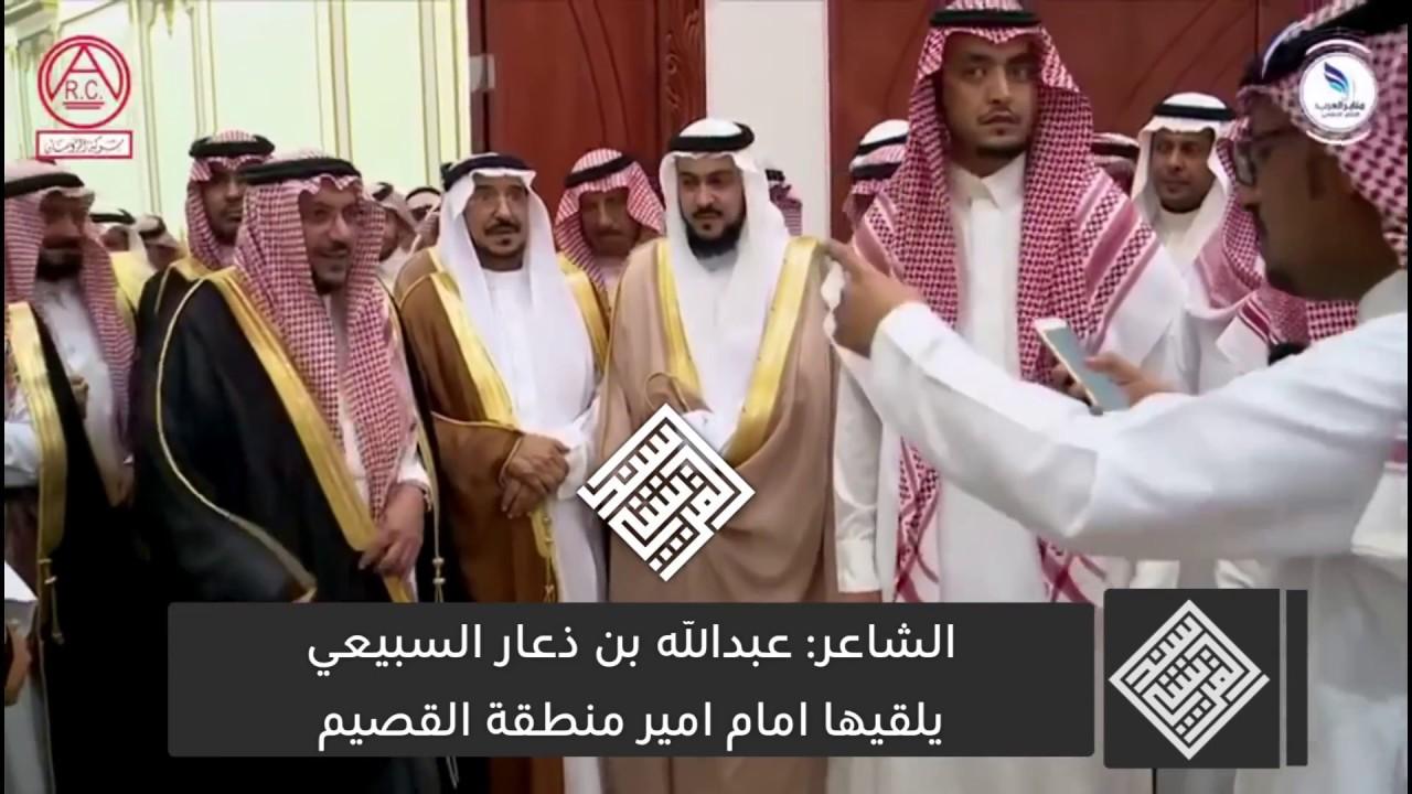 الشاعر: عبدالله بن ذعار السبيعي اثناء القاء قصيدته امام صاحب السمو الملكي فيصل بن مشعل  بن سعود