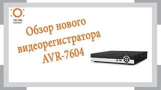 Обзор нового AHD видеорегистратора AVR7604(Купить готовую систему видеонаблюдения: www.iso-n.ru Посмотрите обзор нового видеорегистратора от нашей компан..., 2016-07-05T13:18:13.000Z)