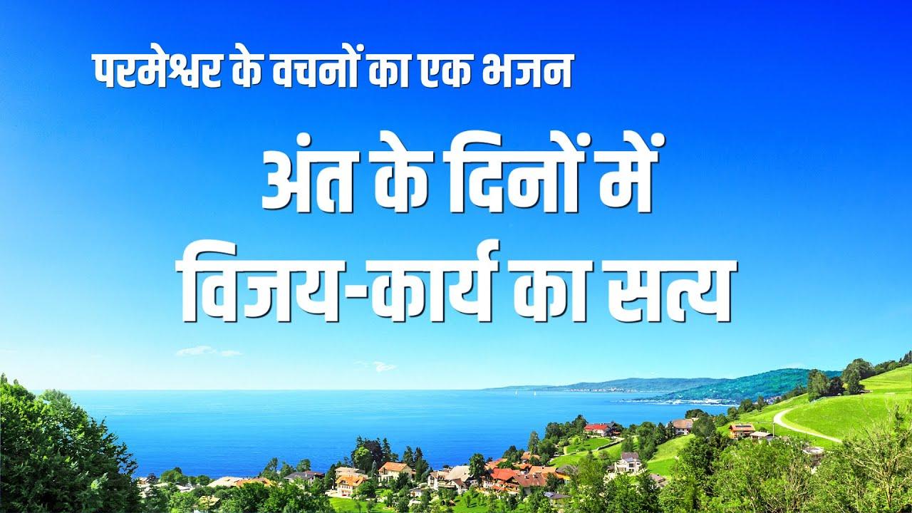 अंत के दिनों में विजय-कार्य का सत्य   Hindi Christian Song With Lyrics
