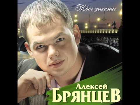 Music video Алексей Брянцев - Моя нечаянная радость
