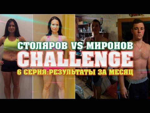 Столяров VS Миронов: Challenge 6 серия: Результаты за месяц. Диета/Тренировки/Питание