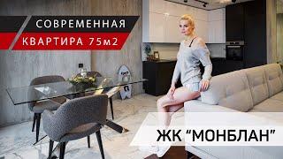 ВЛОГ /  обзор квартиры 75м2 / ЖК Монблан