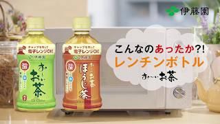 お~いお茶 ホット商品のご紹介▽ http://www.itoen.co.jp/oiocha/products/hot/ ------------------------------------------------...