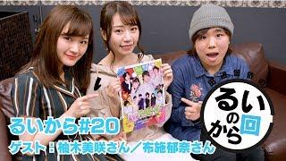 【ニコ生】声優 田辺留依の「るいのから回り」#20 「恋するアンチヒーロー」本番直前スペシャル