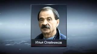 видео Умер Илья Олейников