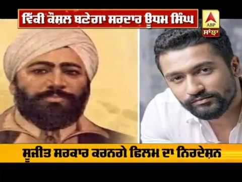 Vicky Kaushal to Play Freedom Fighter Udham Singh | New Movie Announced | ABP Sanjha