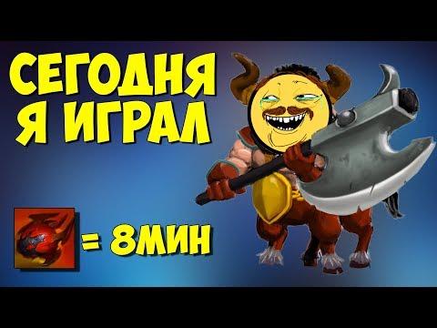 видео: Короче Говоря, Сегодня Я Играл За centaur warrunner [dota 2]