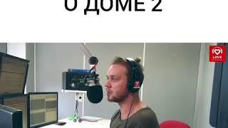 КСЕНИЯ БОРОДИНА О ДОМЕ ДВА НА LOVE RADIO ШОУ КРАСАВЦЫ