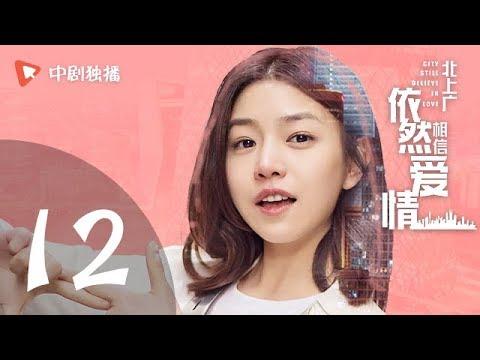 北上广依然相信爱情 12 | City Still Believe in Love 12(朱亚文 / 陈妍希 领衔主演)