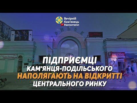 Підприємці Кам'янця-Подільського наполягають на відкритті Центрального ринку