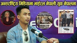 संसारले चिनेका यी नेपाली युवाको यो भिडियो सवैले हेर्नुृहोला..साथै सेयर पनि गर्दिनुहोला Naresh Awal
