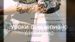 ФОРТЕПИАНО ДЛЯ НАЧИНАЮЩИХ/УРОКИ ПИАНИНО/Как играть