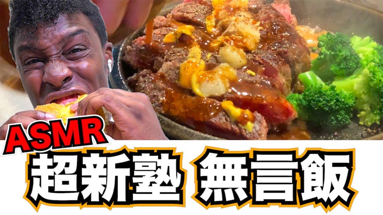 【ASMR】いきなりステーキから始まるメンバー全員の無言飯!メンバーそれぞれ無言でご飯食うと面白かった!