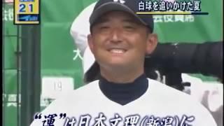 2009 東海三県大健闘の甲子園