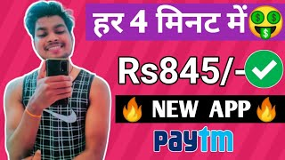 The best money making app of 2021, register and give away 600TRX PAYTM cash