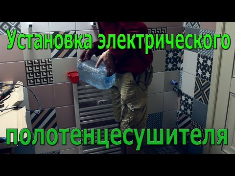 Установка ( монтаж ) электрического полотенцесушителя в ванной. Легко и просто)))