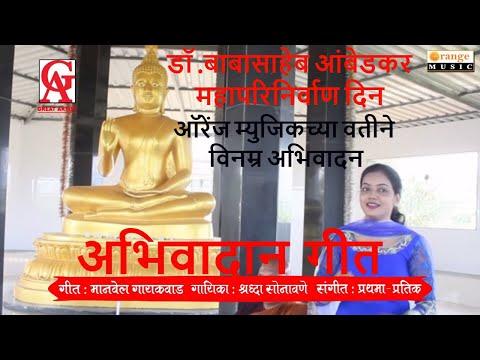 Karte Mi Abhivadan Bhimrayala   Bhim Video Song   6 December Special