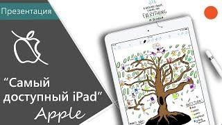 Что показали на презентации Apple 27 марта ▶ Планшет для школьников за 300$?
