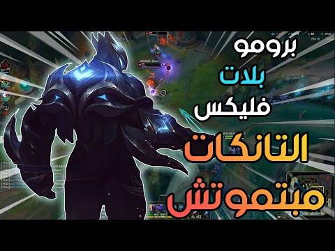 Championship zed plat promo - Zed ربنا يستر اول برومو بلات ب