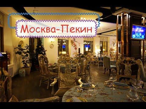 Ресторан Москва-Пекин в Санкт-Петербурге и дегустация утки по-пекински.27.12.19г.