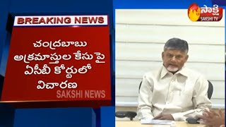 Chandrababu illegal Assets Case || చంద్రబాబు అక్రమాస్తుల కేసుపై ACB కోర్టులో విచారణ