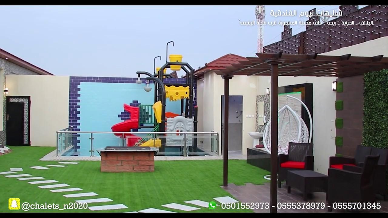 شاليهات نيوم الفندقية الطائف Youtube