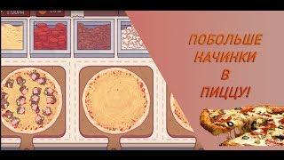Хорошая пицца, Отличная пицца. КУПИЛИ ПОЧТИ ВСЕ НАЧИНКИ!