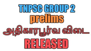 TNPSC GROUP 2 OFFICIAL ANSWER KEY 2018