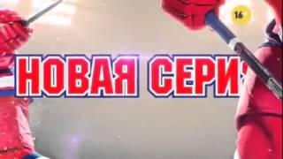 Молодёжка 3 сезон 15 серия анонс