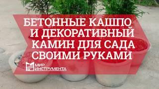 Бетонные кашпо и декоративный камин для сада своими руками. Эпизод 3