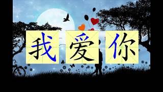 How to pronounce and write I love you in Chinese