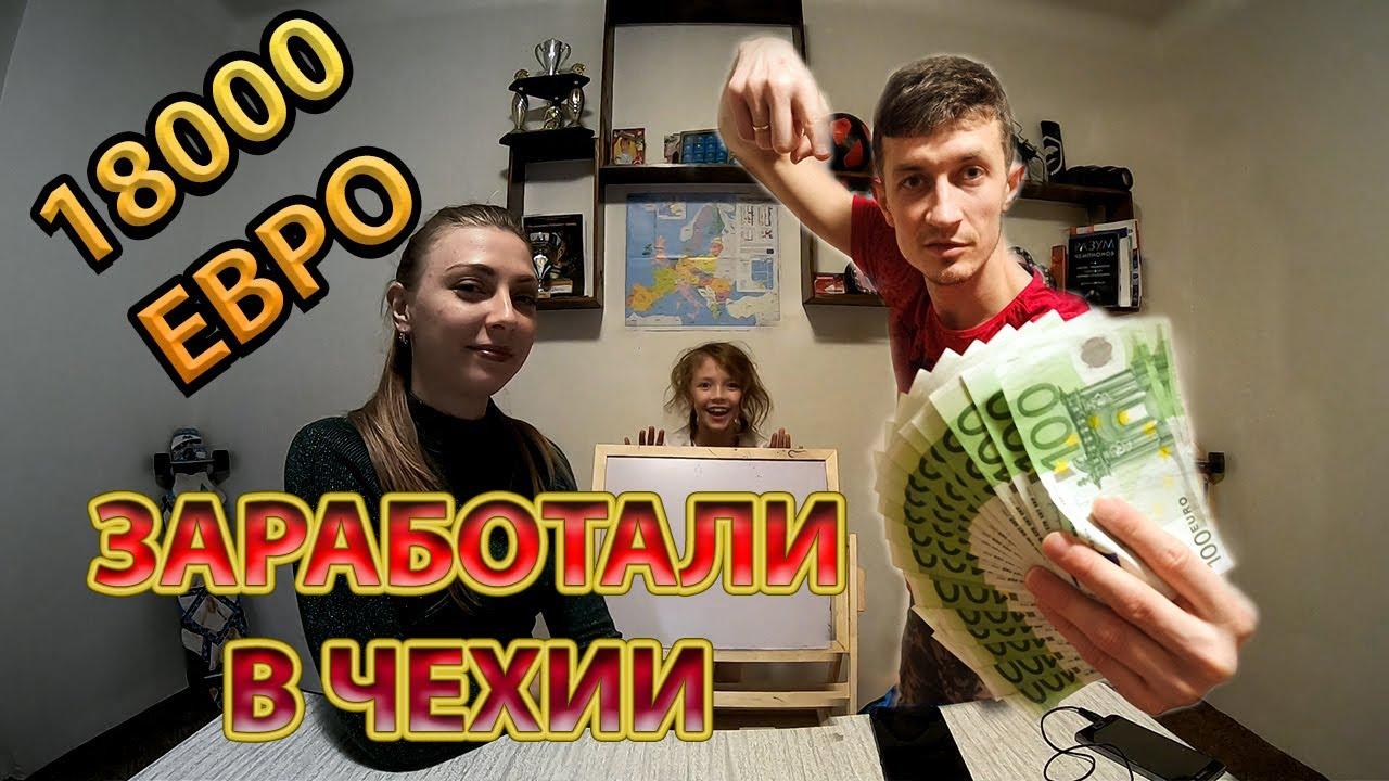 Как заработать в чехии купить недвижимость за границей где лучше