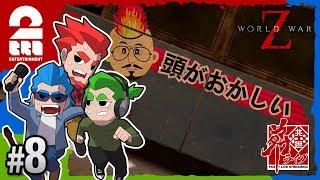 #8【ホラー】弟者,兄者,おついちの「World War Z」【2BRO.】