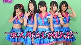 2013.8.27発売!! 2ndシングル 「ホメノビ☆じゃぱんだ」 メンバー:彩...