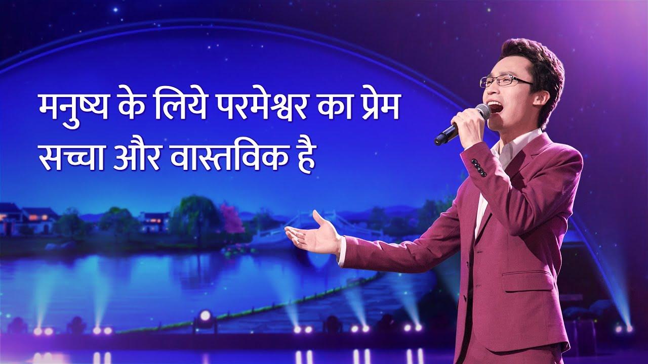 Christian Song 2020 | मनुष्य के लिये परमेश्वर का प्रेम सच्चा और वास्तविक है