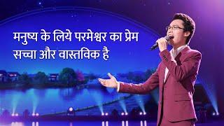 Hindi Christian Song 2020   मनुष्य के लिये परमेश्वर का प्रेम सच्चा और वास्तविक है