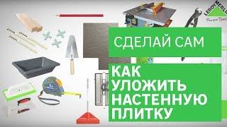 Сделай сам: как правильно укладывать настенную плитку / Леруа Мерлен