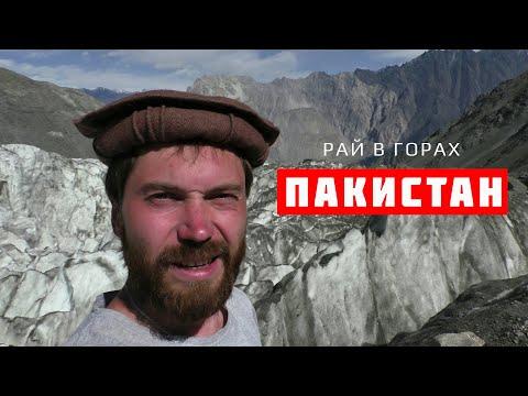 ПАКИСТАН ЖДЁТ КАЖДОГО ИЗ ВАС!