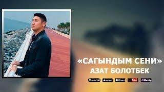 Азат Болотбек - Сагындым сени / Жаны хит 2020