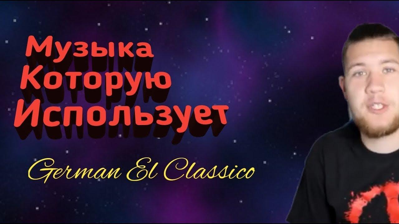 Музыка которую использует German El Classico