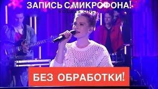 Голос с микрофона Монеточки - Каждый раз (Голый голос)