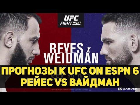 В БОСТОНЕ БУДЕТ ЖАРКО! Прогнозы к UFC on ESPN 6 Крис Вайдман vs Доминик Рейес
