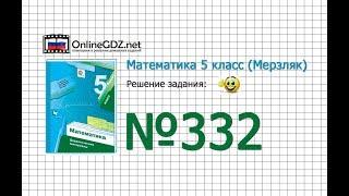 Задание № 332 - Математика 5 класс (Мерзляк А.Г., Полонский В.Б., Якир М.С)