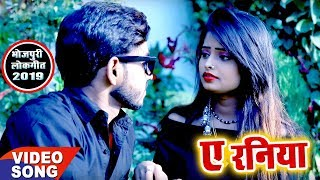 2019 Superhit New Song - ऐ रनिया - Ae Raniya - Krishna Pandey - Bhojpuri Hit Video Song 2019