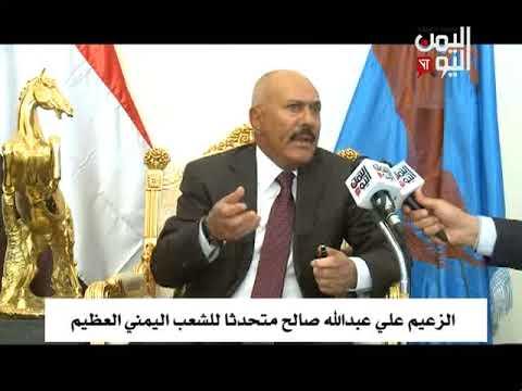 فيديو: علي عبدالله صالح يعلن الحرب على الحوثيين ويكلف مجلس النواب بإدارة البلاد