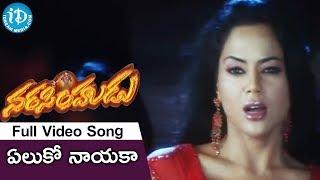 Yeluko Nayaka Song || Romantic Song 6 || Jr. NTR, Sameera Reddy Romantic Song