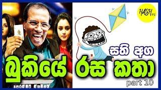 Bukiye Rasa Katha (Part-10) | Best Sinhala Facebook Post | FB Post Sri Lanka