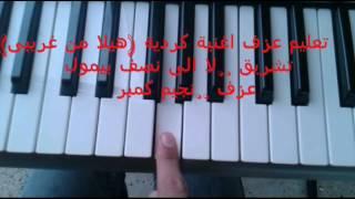 تعليم عزف اغنية كوردية ( هيلا المن غريبي) مع العازف نجيم كمبر
