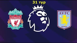 Ливерпуль Астон Вилла матч 10 апреля 2021 Англия Премьер лига 31 й тур